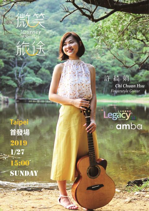 【Legacy mini @ amba】許綺娟《微笑旅途》迷你專輯巡演 台北首發場