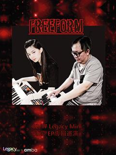 "【Legacy mini @ amba】Freeform 自由體電子樂團之""逐夢""EP專輯Live巡演"