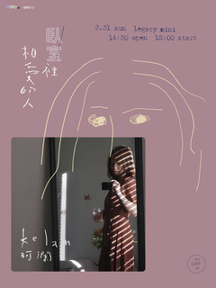 【Legacy mini @ amba】〖臥室裡相愛的人|珂瀾〗