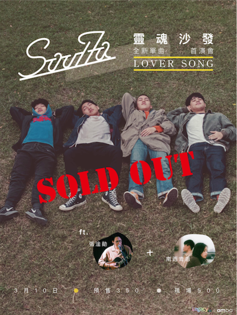【Legacy mini @ amba】Soulfa靈魂沙發-全新單曲「Lover Song」首演會