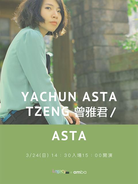 【Legacy mini @ amba】 Yachun Asta Tzeng曾雅君/ Asta