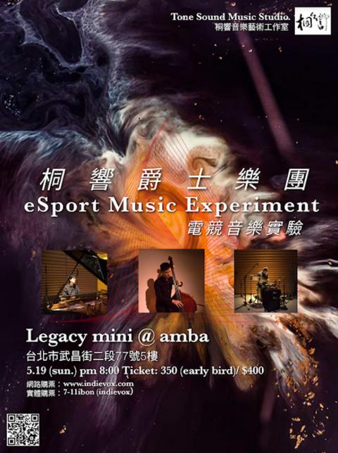 【Legacy mini @ amba】eSport Music Experiment 電競音樂實驗