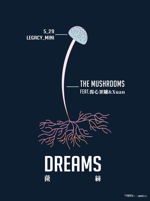 【Legacy mini @ amba】Dreams菌絲
