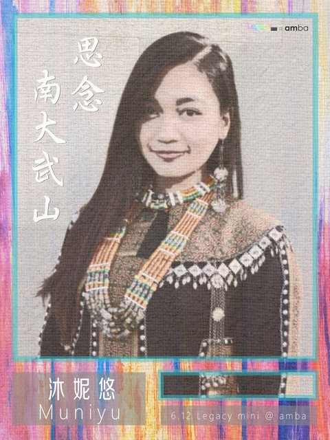 【Legacy mini @ amba】沐妮悠-思念南大武山