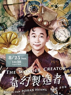 【Legacy mini @ amba】奇幻製造者 The Wonder Creator