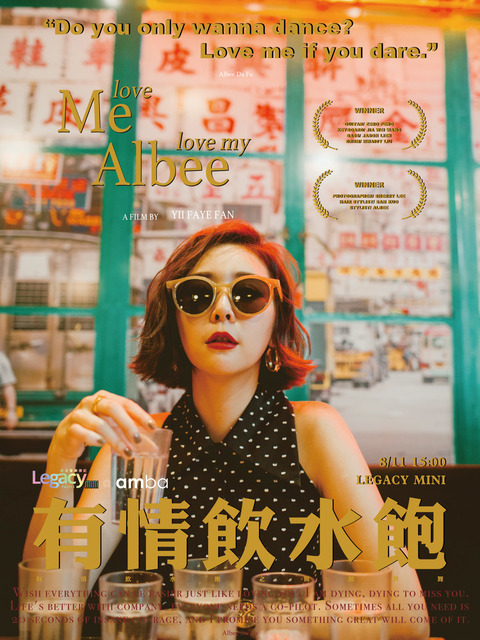 【Legacy mini @ amba】有情飲水飽之與鵝共舞8/11正式上映