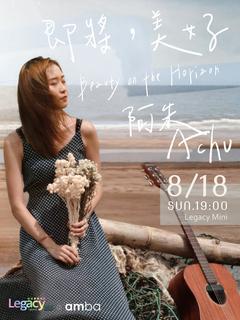 【Legacy mini @ amba】即將 ,美好 Beauty on the horizon