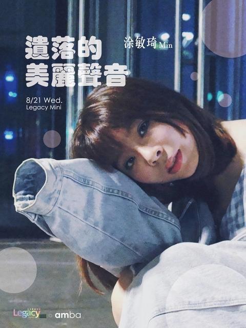 【Legacy mini @ amba】遺落的美麗聲音  — 涂敏琦Min