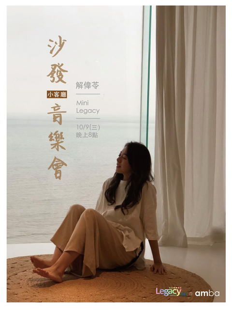 【Legacy mini @ amba】2019解偉苓【小客廳 沙發音樂會】