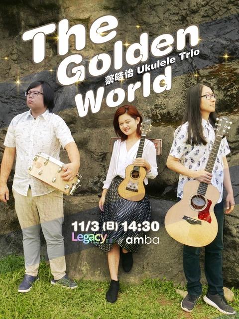 【Legacy mini @ amba】【The Golden World】蔡晧怡 Ukulele Trio