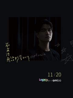 【Legacy mini @ amba】嚴英浩 JackYen《無語形容2019》