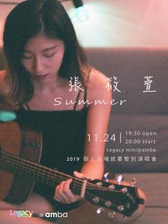【Legacy mini @ amba】張筱萱 Summer《2019 個人首場就要暫別演唱會》