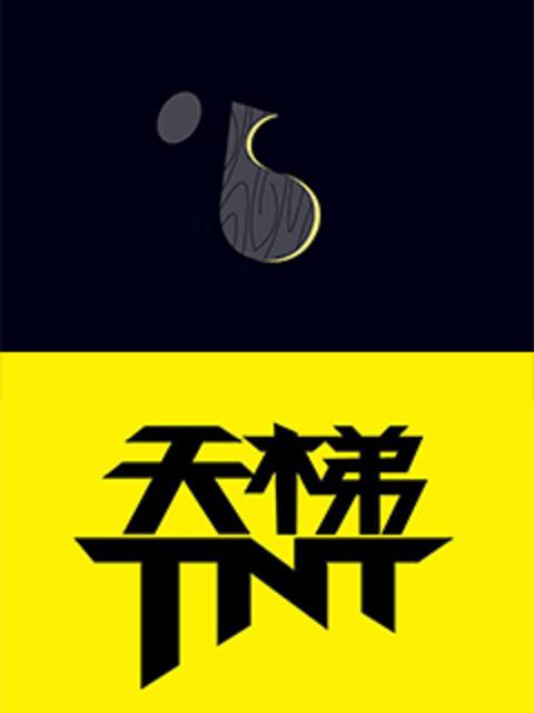絲木 Silkwood + 天梯 T.N.T