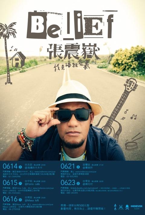 6.15(六)張震嶽 我是海雅谷慕-Belief+ 小巡演