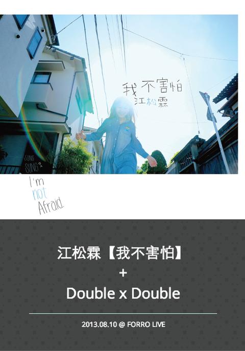 江松霖【我不害怕】EP小巡迴 vs. Double x Double
