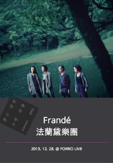 Frandé 法蘭黛樂團【隨波逐流我不介意】