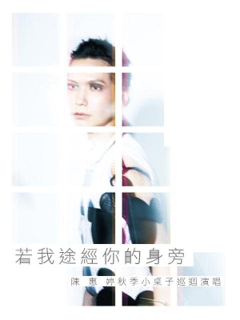 陳惠婷 - 若我途經你的身旁。秋季小桌子巡迴