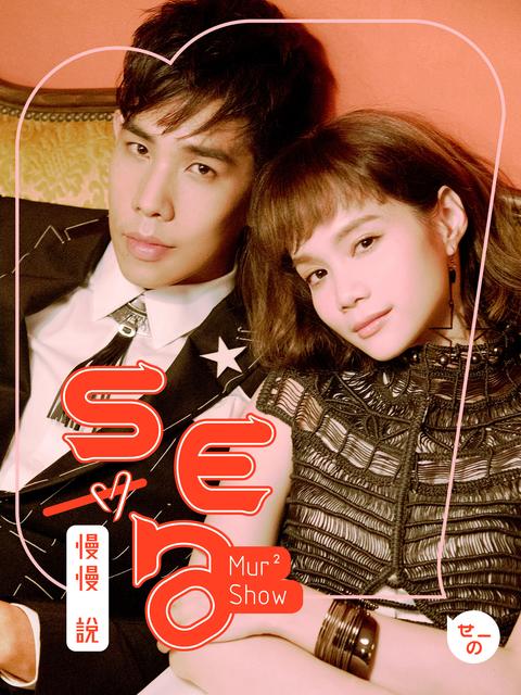 SE-NO 巡迴演唱