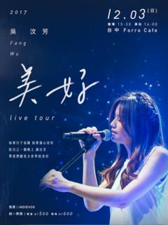 吳汶芳2017 美好 Live Tour