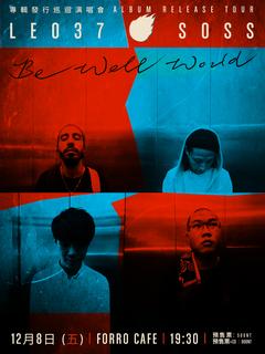 """ Be Well World "" 專輯巡迴"