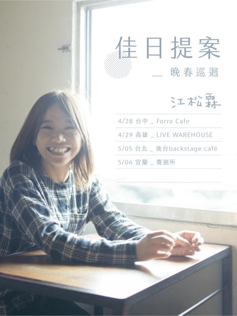 江松霖 / 佳日提案_晚春巡迴