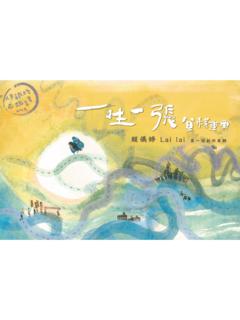 賴儀婷《一生一張單程車票》專輯發片巡迴-台中場