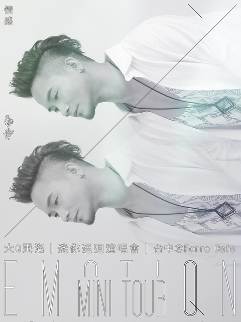 「Emotion」情感 Mini Tour 台中場