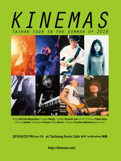 Kinemas Taiwan Tour in Summer of 2018