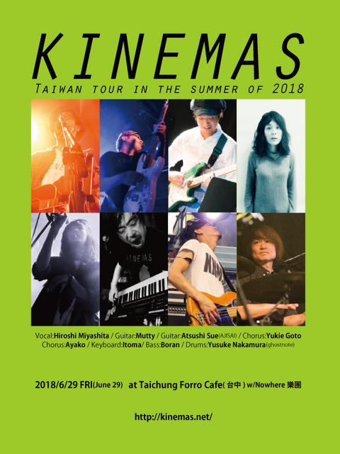 Kinemas Taiwan Tour in Summer of 2018