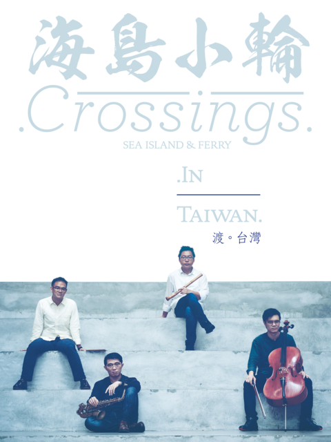 海島小輪 CROSSINGS IN TAIWAN 台灣巡演