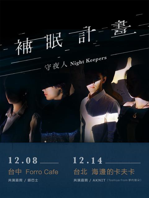 守夜人 Night Keepers〈補眠計畫〉年末小巡迴