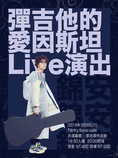錦安『彈吉他的愛因斯坦』Live巡迴