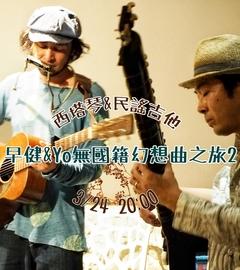 早健&Yo無國籍幻想曲之旅2/印度西塔琴與民謠吉他
