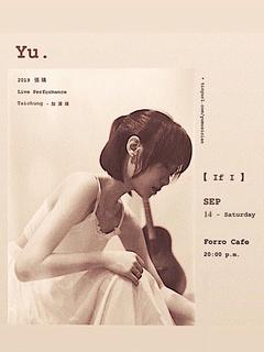 張瑀 Yu.|If I 如果我,你還愛我嗎。