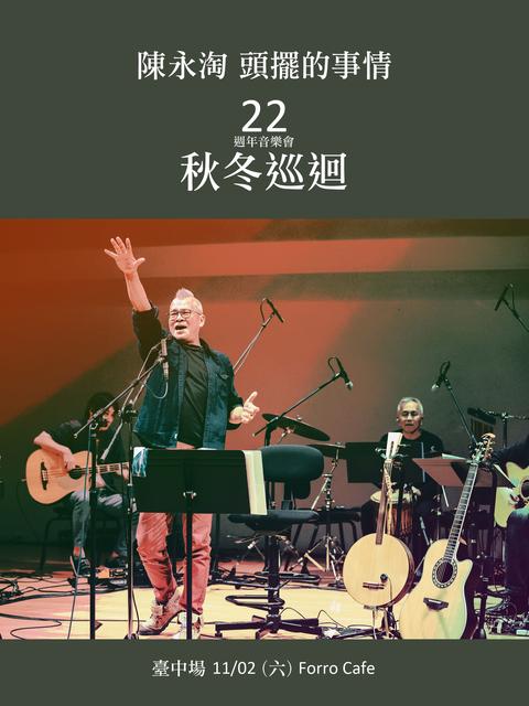 陳永淘頭擺的事情22週年音樂會秋冬巡迴