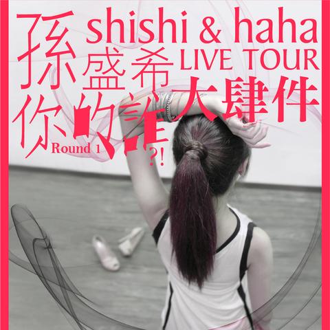 孫盛希 Shi Shi & Ha Ha 大肆件巡迴演唱 Round 1