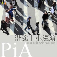 PiA/沿途|小巡演@台中