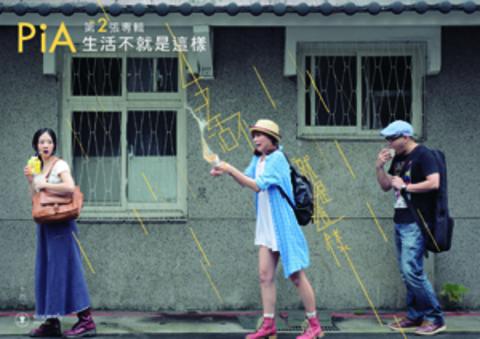 Ain't Life a Surprise /『生活不就是這樣』PiA發片演唱會@台中