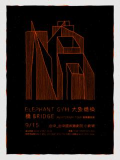 大象體操 2017《橋》音樂廳巡迴 — 台中站