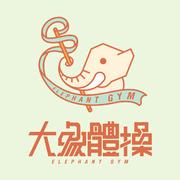 大象體操 Elephant Gym