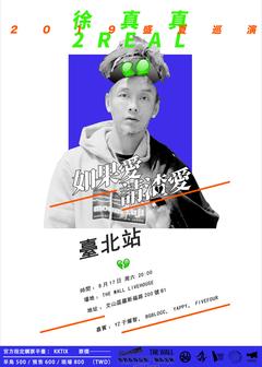 『徐真真』2019盛夏巡演 【如果愛 請渣愛】