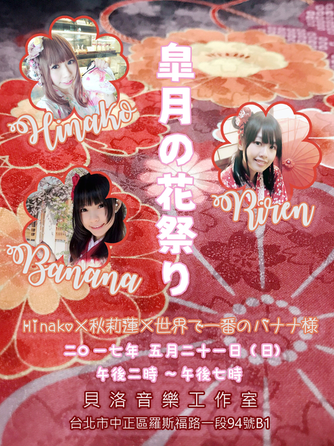 皐月の花祭り~Hinako×秋莉蓮×世界で一番のバナナ様~