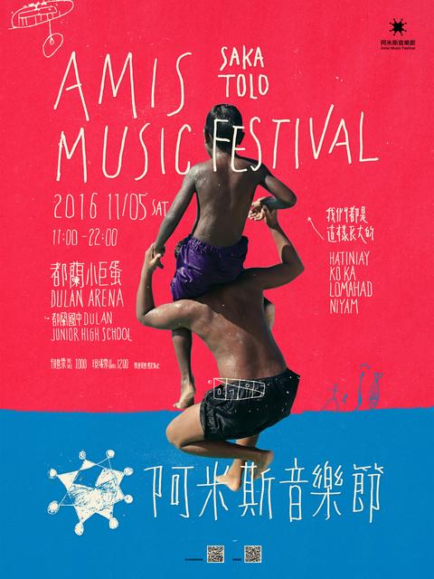 2016 阿米斯音樂節AMIS Music Festival