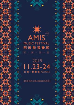2019年阿米斯音樂節 Amis Music Festival