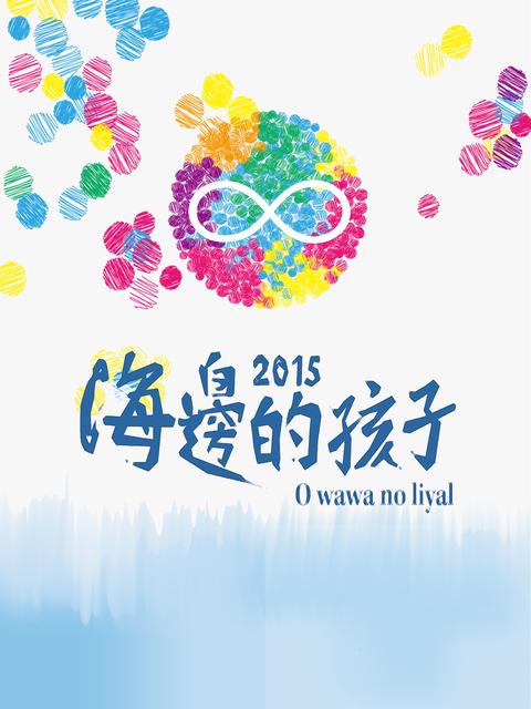 2015 海邊的孩子之成年禮 音樂會(高雄場)