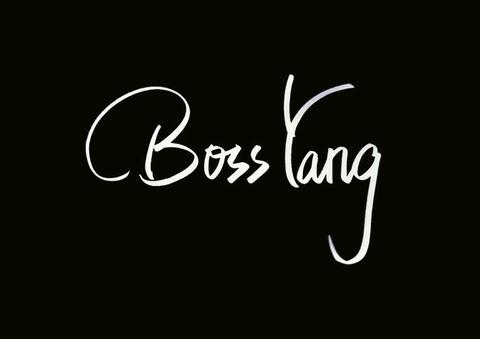 Boss Yang羊老闆音樂會 高雄場