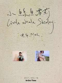『小鯨魚雪莉』  迪安/阿琺
