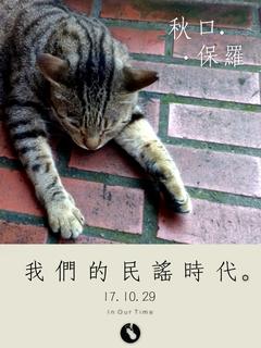 《我們的民謠時代》秋口/保羅