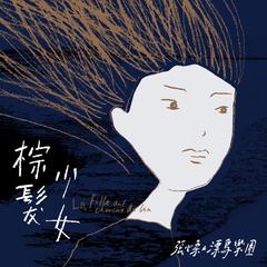 《棕髮少女》張心柔與漂鳥樂團  專輯發片巡迴