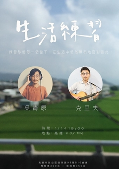 《生活練習之三:練習珍惜 》克里夫/吳青原